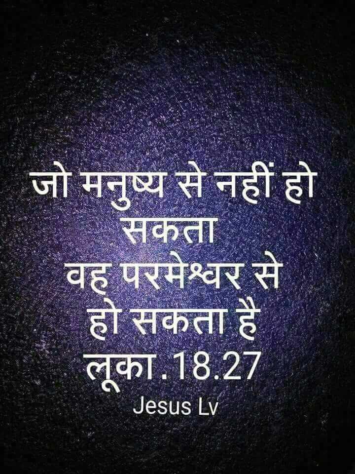 ✝️ प्रेयर ✝️ - जो मनुष्य से नहीं हो सकता वह परमेश्वर से हो सकता है लूका . 18 . 27 Jesus Lv - ShareChat
