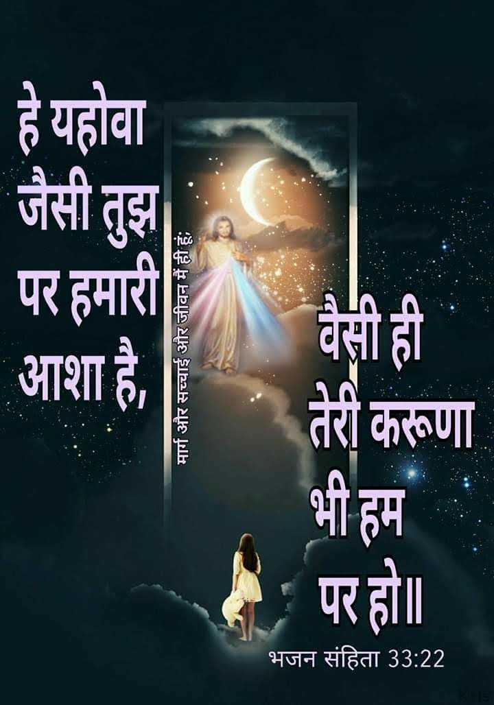 ✝️ प्रेयर ✝️ - हे यहोवा जैसी तुझ पर हमारी आशा है , मार्ग और सच्चाई और जीवन मैं ही हूं । ही तरी करूणा भी हम पर हो ॥ भजन संहिता 33 : 22 - ShareChat