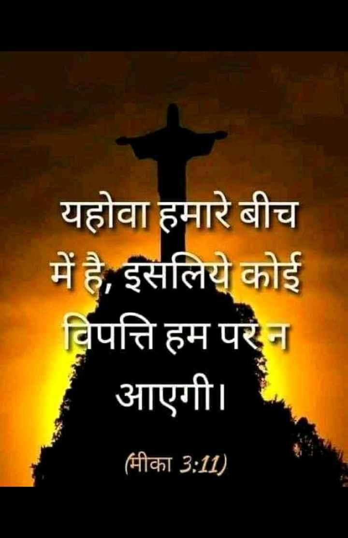 ✝️ प्रेयर ✝️ - यहोवा हमारे बीच में है , इसलिये कोई विपत्ति हम पर न आएगी । ( मीका 3 : 11 ) - ShareChat