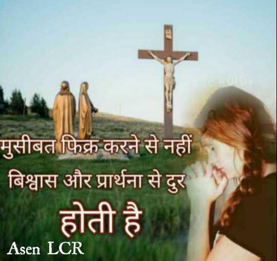 ✝️ प्रेयर ✝️ - मुसीबत फिक्र करने से नहीं बिश्वास और प्रार्थना से दुर होती है Asen LCR - ShareChat