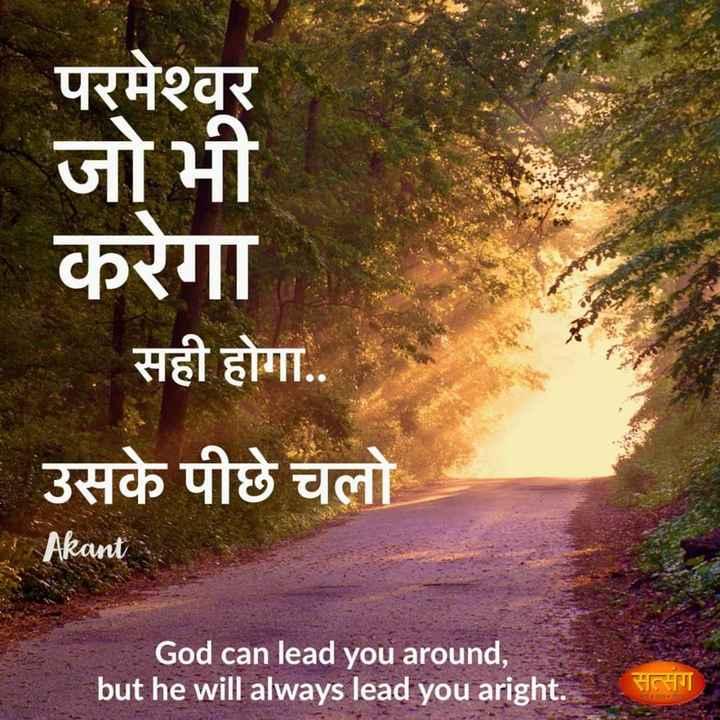 ✝️ प्रेयर ✝️ - परमेश्वर जो भी करेगा सही होगा . . उसके पीछे चलो Akant God can lead you around , but he will always lead you aright . सत्संग - ShareChat