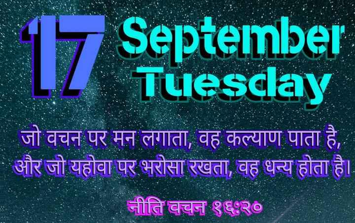 ✝️ प्रेयर ✝️ - 17 September Tuesclay जो वचन पर मन लगाता , वह कल्याण पाता है , और जो यहोवा पर भरोसा रखता , वह धन्य होता है । नीति वचन १६४२० - ShareChat