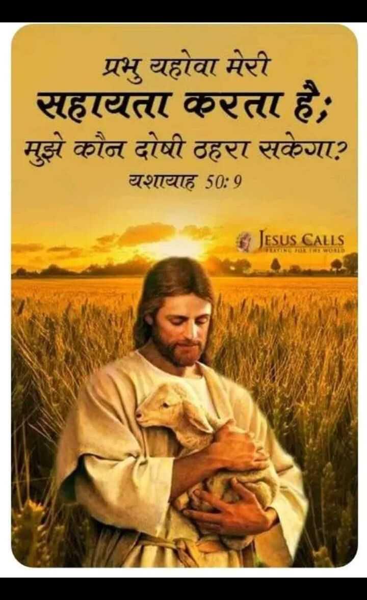 ✝️ प्रेयर ✝️ - प्रभु यहोवा मेरी सहायता करता है । मुझे कौन दोषी ठहरा सकेगा ? यशायाह 50 : 9 JESUS CALLS - ShareChat