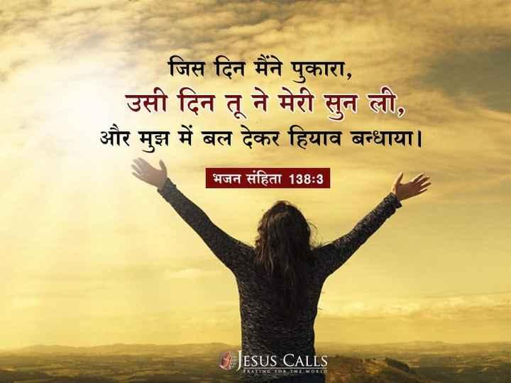 ✝️येशू प्रेयर - जिस दिन मैंने पुकारा , उसी दिन तू ने मेरी सुन ली , और मुझ में बल देकर हियाव बन्धाया । भजन संहिता 138 : 3 JESUS CALLS LAYING TO THE WORLD - ShareChat
