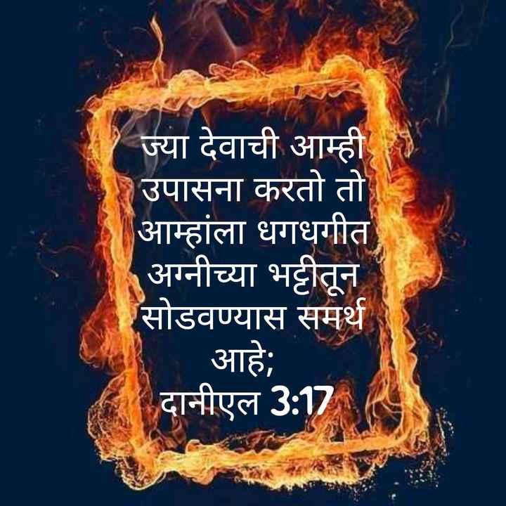 ✝️येशू प्रेयर - ज्या देवाची आम्ही उपासना करतो तो आम्हांला धगधगीत अग्नीच्या भट्टीतून । सोडवण्यास समर्थ | आहे ; दानीएल 3 : 17 - ShareChat