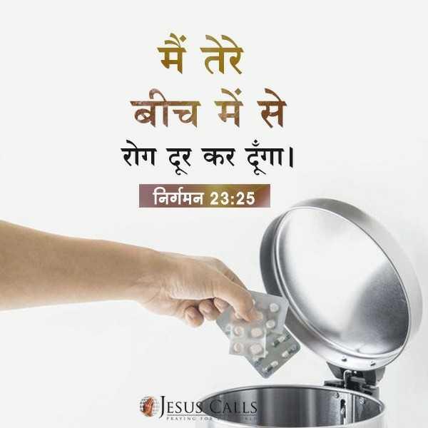 ✝️येशू प्रेयर - मैं तेरे बीच में से रोग दूर कर देंगी । निर्गमन 23 : 25 JisuTE CALLS - ShareChat