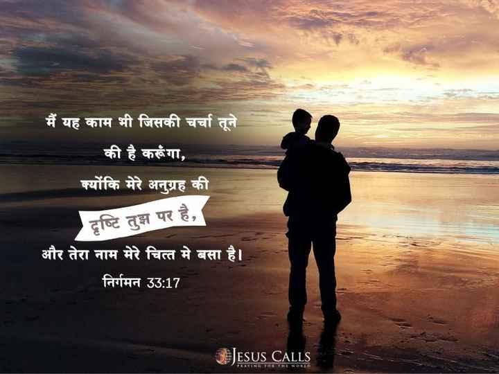 ✝️येशू प्रेयर - मैं यह काम भी जिसकी चर्चा तूने । की है करूंगा , क्योंकि मेरे अनुग्रह की दृष्टि तुझ पर है , और तेरा नाम मेरे चित्त मे बसा है । निर्गमन 33 : 17 JESUS CALLS - ShareChat