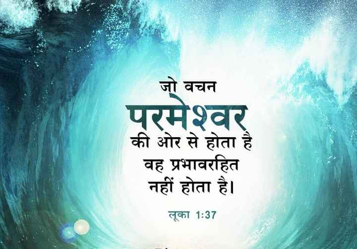✝️येशू प्रेयर - जो वचन परमेश्वर की ओर से होता है । वह प्रभावरहित नहीं होता है । लूका 1 : 37 - ShareChat