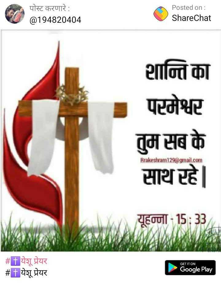 ✝️येशू प्रेयर - पोस्ट करणारे : @ 194820404 Posted on : ShareChat शान्ति का परमेश्वर तुम सब के साथ रहे   Rrakeshram 129 @ gmail . com यूहन्ना - 15 : 330 GET IT ON # + येशू प्रेयर # + येशू प्रेयर Google Play - ShareChat