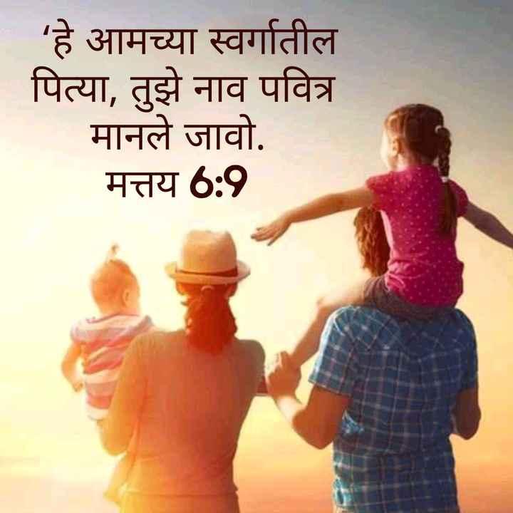 ✝️येशू प्रेयर - ' हे आमच्या स्वर्गातील | पित्या , तुझे नाव पवित्र मानले जावो . मत्तय 6 : 9 - ShareChat