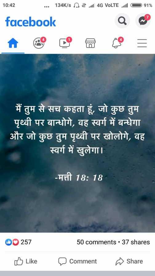 ✝️ ਯਿਸੂ ਮਸੀਹ - 10 : 42 . . . 134K / s irl 4G VoLTE . til 091 % facebook Q a मैं तुम से सच कहता हूं , जो कुछ तुम पृथ्वी पर बान्धोगे , वह स्वर्ग में बन्धेगा और जो कुछ तुम पृथ्वी पर खोलोगे , वह स्वर्ग में खुलेगा । - मत्ती 18 : 18 00257 50 comments • 37 shares Like D Comment Share - ShareChat