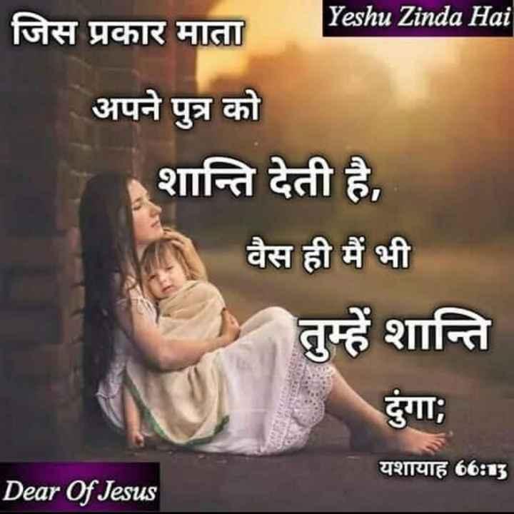 ✝️ ਯਿਸੂ ਮਸੀਹ - जिस प्रकार माता Yeshu Zinda Hai अपने पुत्र को शान्ति देती है , वैस ही मैं भी तुम्हें शान्ति ढुंगा ; यशायाह 6613 Dear Of Jesus - ShareChat