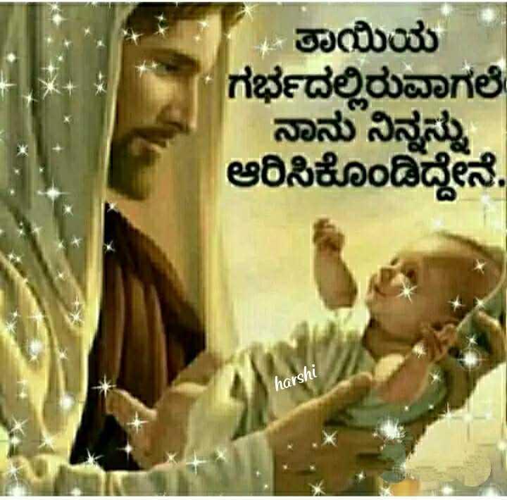 ✝️ Jesus - - ತಾಯಿಯ ಗರ್ಭದಲ್ಲಿರುವಾಗಲೆ ನಾನು ನಿನ್ನನ್ನು . ಆರಿಸಿಕೊಂಡಿದ್ದೇನೆ . harshi - ShareChat