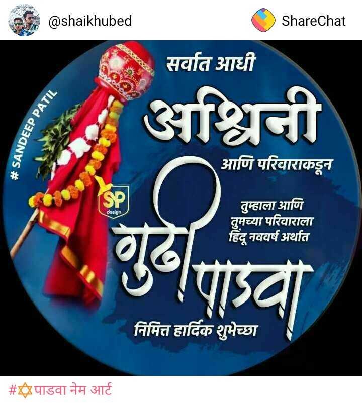 ✡️पाडवा नेम आर्ट - @ shaikhubed ShareChat सर्वात आधी NDEEP PATIL । अश्विनी # SANDEE आणि परिवाराकडून design - - - तुम्हाला आणि तुमच्या परिवाराला हिंदू नववर्ष अर्थात হবে   निमित्त हार्दिक शुभेच्छा   # xxपाडवा नेम आर्ट - ShareChat