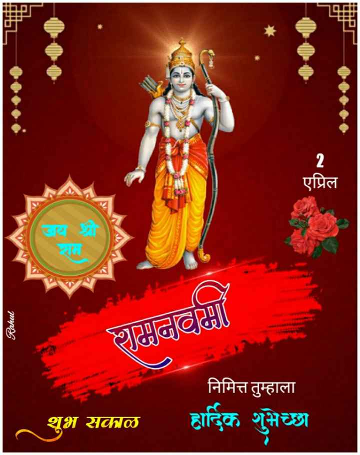 ✨गुरुवार स्पेशल - एप्रिल Rahul शमनवमा निमित्त तुम्हाला हार्दिक शुभेच्छा शुभ सकाळ - ShareChat