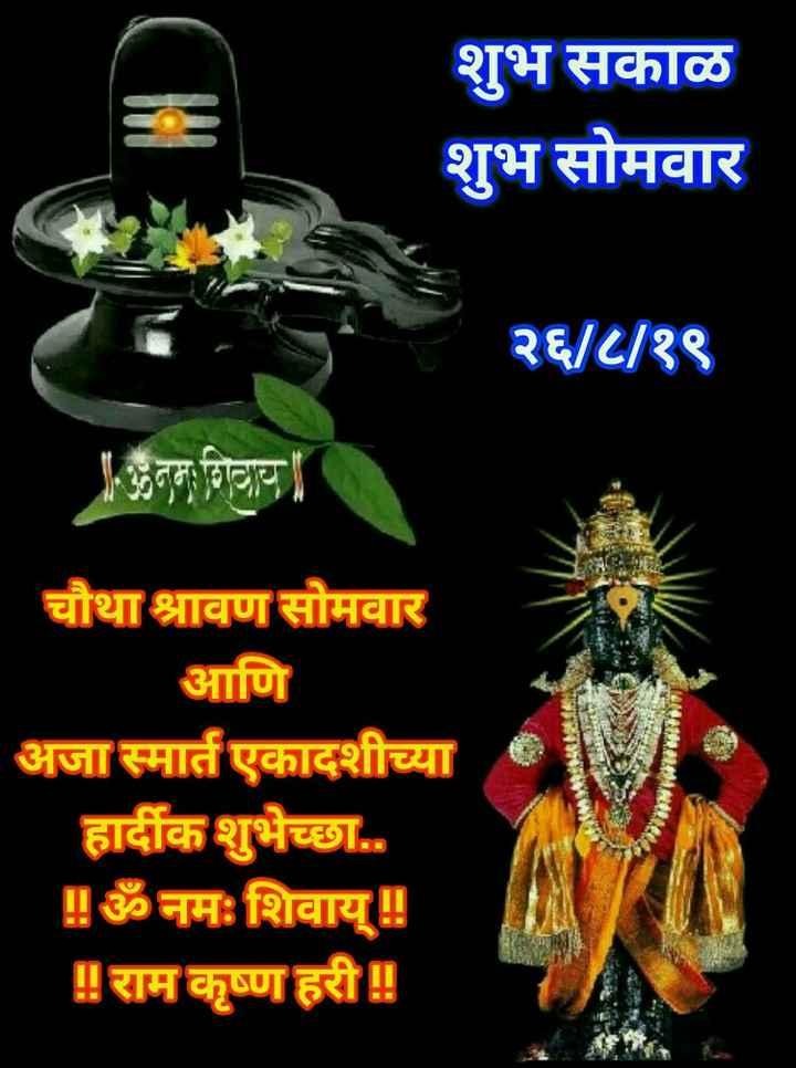 ✨चौथा श्रावण सोमवार - शुभ सकाळ शुभ सोमवार २६ / ८ / १९ ॥ ॐनमः शिवाय चौथा श्रावण सोमवार आणि अजा स्मार्त एकादशीच्या हार्दीक शुभेच्छा . . ! ! ॐ नमः शिवाय ! ! ! राम कृष्ण हरी ! - ShareChat