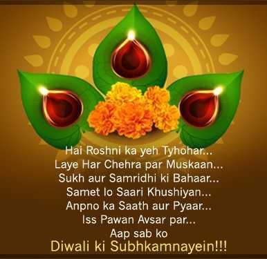 ✨देव दिवाळी - Hai Roshni ka yeh Tyhohar . . . Laye Har Chehra par Muskaan . . Sukh aur Samridhi ki Bahaar . . . Samet lo Saari Khushiyan . . . Anpno ka Saath aur Pyaar . . . Iss Pawan Avsar par . . . Aap sab ko Diwali ki Subhkamnayein ! ! ! - ShareChat