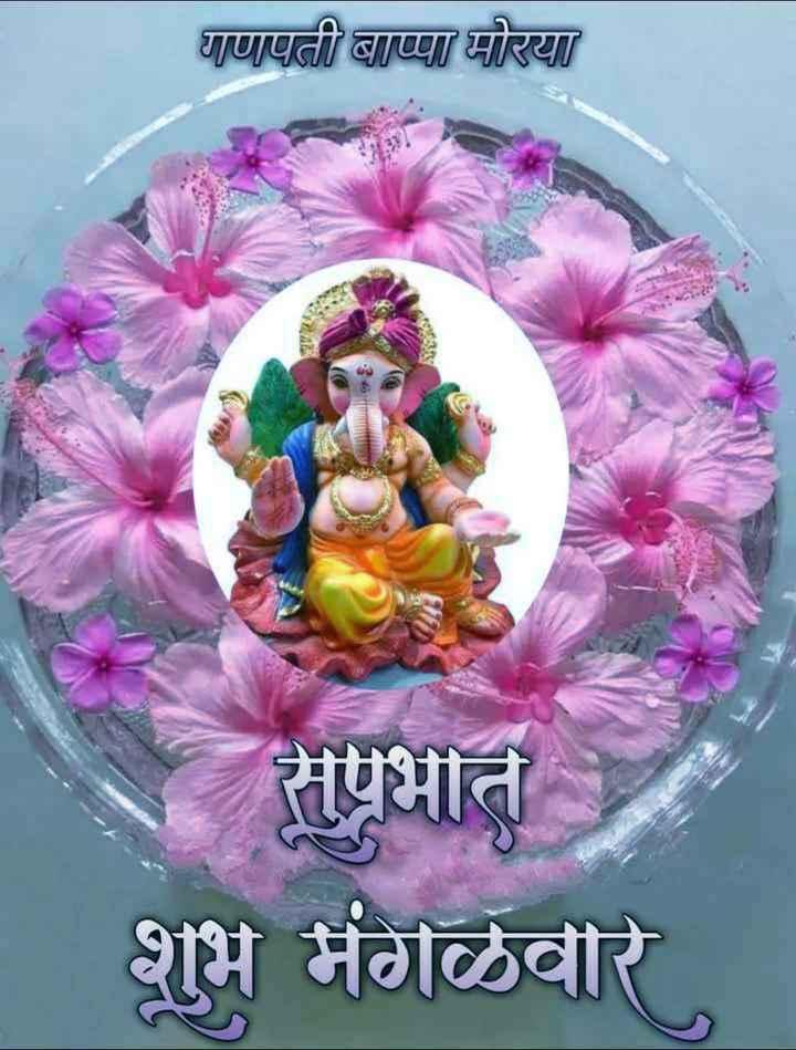 ✨मंगळवार स्पेशल - पाणपती बाप्पा मोरया RANDILIONS . . सुप्रभात शुभ मंगळवार - ShareChat