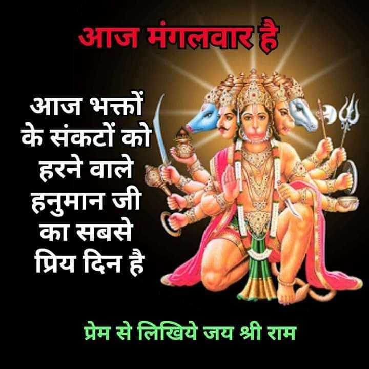 ✨मंगळवार - आज मंगलवार है आज भक्तों के संकटों को हरने वाले व हनुमान जी का सबसे CC प्रिय दिन है प्रेम से लिखिये जय श्री राम - ShareChat