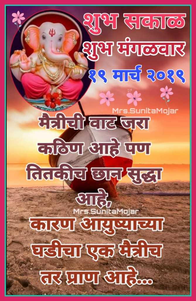 ✨मंगळवार - शु / / GJ ) ऋफिर १९ मार्च २०१९ Mrs . SunitaMojar मैत्रीची वाढ जरा कठिण आहे पण तितकच / छदासुद्धा Mrs . SunitaMojar पष्ट एडा एउटा द्वर पाळ - ShareChat