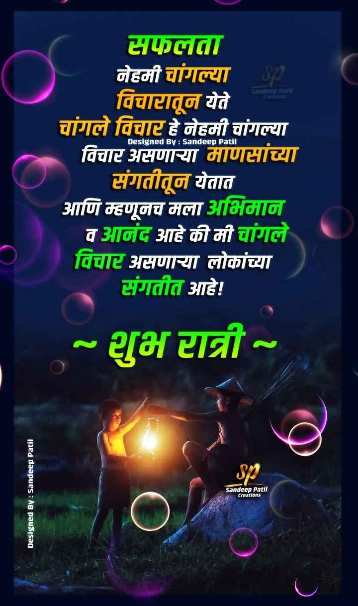✨मंगळवार - Sandeep Patil Designed By : Sandeep Patil सफलता नेहमी चांगल्या विचारातून येते चांगले विचार हे नेहमी चांगल्या विचार असणाऱ्या माणसांच्या | संगतीतून येतात आणि म्हणूनच मला अभिमान व आनंद आहे की मी चांगले विचार असणाऱ्या लोकांच्या संगतीत आहे ! ~ शुभ रात्री Designed By : Sandeep Patil Sandeep Patil Creations - ShareChat