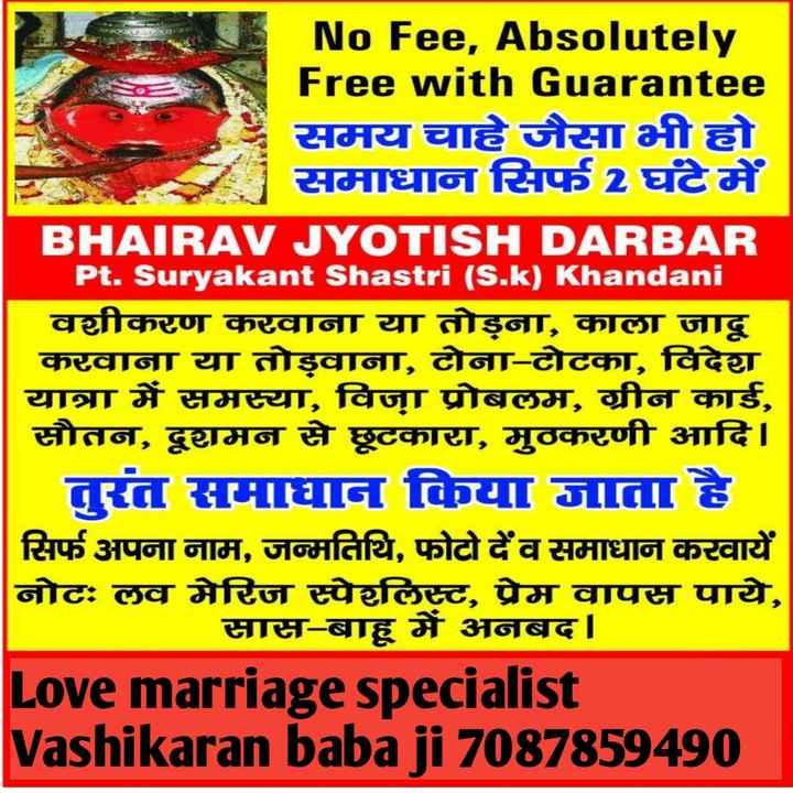 ✨माझे दहीहंडी व्हिडीओ - No Fee , Absolutely Free with Guarantee समय चाहे जैसा भी हो समाधान सिर्फ 2 घंटे में BHAIRAV JYOTISH DARBAR Pt . Suryakant Shastri ( S . k ) Khandani वशीकरण करवाना या तोड़ना , काला जादू करवाना या तोड़वाना , टोना - टोटका , विदेश यात्रा में समस्या , विजा प्रोबलम , ग्रीन कार्ड , सौतन , दूशमन से छूटकारा , मुठकरणी आदि । तुरंत समाधान किया जाता है | सिर्फ अपना नाम , जन्मतिथि , फोटो देंव समाधान करवायें नोटः लव मेरिज स्पेशलिस्ट , प्रेम वापस पाये , सास - बाह में अनबद । Love marriage specialist Vashikaran baba ji 7087859490 - ShareChat