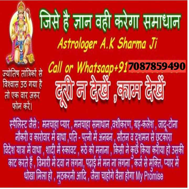 ✨माझे दहीहंडी व्हिडीओ - जिसे है ज्ञान वही करेगा समाधान Astrologer A . K Sharma Ji ज्योतिष तांत्रिकों से Call or Whatsaap + 917087859490 विश्वास उठ गया है तो एक बार जरूर दराना देखी काम देखे तो एक वार ज़रूर फोन करें । स्पैलिस्ट जैसे : मनचाहा प्यार मनचाहा समाधान वशीकरण , ग्रह - कलेश , जादू - टोना नौकरी व कारोबार में बाधा , पति - पत्नी में अनबन , सौतन व दशमन से छुटकारा विदेश यात्रा में वाधा , शादी में रुकावट , रुठे को मनाना , किसी ने कउँ किया कराया हो उसकी काट करते हैं , विमारी में दवा न लगना , पढ़ाई में मन ना लगना ) कर्ज से मुक्ति , प्यार में धोखा मिला हो , मुठकरनी आदि , जैसा चाहोगे वैसा होगा My Promise - ShareChat