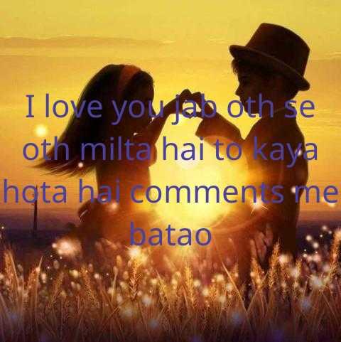 ✨रंग डाल - I love you an oth se oth milta hai to kaya hota hai comments me patao - ShareChat