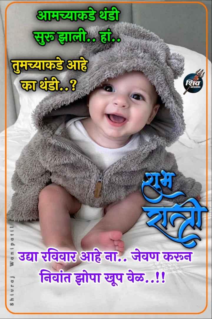 ✨शनिवार स्पेशल - आमच्याकडे थंडी सुरु झाली . ही . . तुमच्याकडे आहे काथंडी . . ? शिव DESIGNS Shivraj Wanipatil उद्या रविवार आहे ना . . जेवण करुन निवांत झोपा खूप वेळ . . ! ! - ShareChat