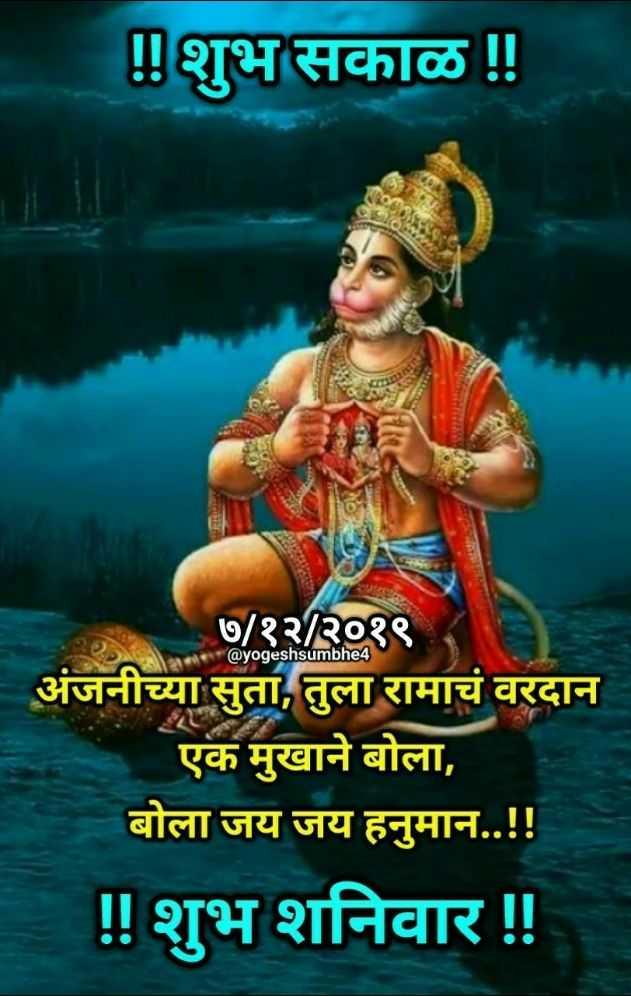 ✨शनिवार स्पेशल - ! ! शुभ सकाळ ! ! ७ / १२ / २०१९ @ yogeshsumbhe4 अंजनीच्या सुता , तुला रामाचं वरदान एक मुखाने बोला , बोला जय जय हनुमान . . ! ! ! ! शुभ शनिवार ! ! - ShareChat