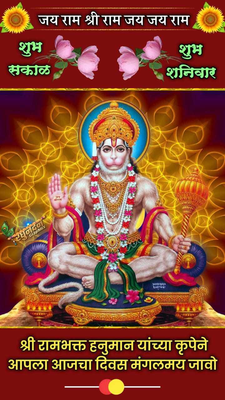 ✨शनिवार - जय राम श्री राम जय जय राम | सेकीले ধ ५ शनिवार जन Graphics v = IASA ŞAstea ३००० श्री रामभक्त हनुमान यांच्या कृपेने आपला आजचा दिवस मंगलमय जावो - ShareChat