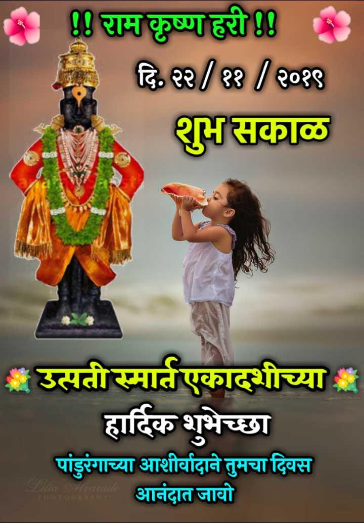 ✨शुक्रवार स्पेशल - 00 राम कृष्ण हरी 888 दि . २२ / ११ / २०१९ शुभ सकाळ उसतीस्मात एकादशीच्या हार्दिक शुभेच्छा पांडुरंगाच्या आशीर्वादाने तुमचा दिवस आनंदात जावो - ShareChat