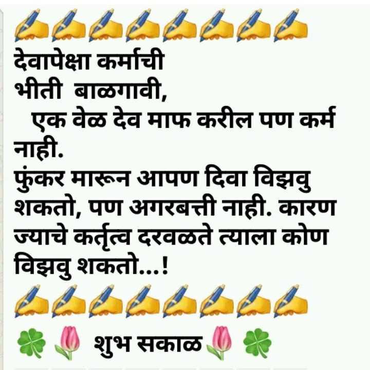 ✨शुक्रवार - देवापेक्षा कर्माची भीती बाळगावी , एक वेळ देव माफ करील पण कर्म नाही . फुकर मारून आपण दिवा विझवु शकतो , पण अगरबत्ती नाही . कारण ज्याचे कर्तृत्व दरवळते त्याला कोण विझवु शकतो . . . ! ( ) शुभ सकाळ 0 - ShareChat