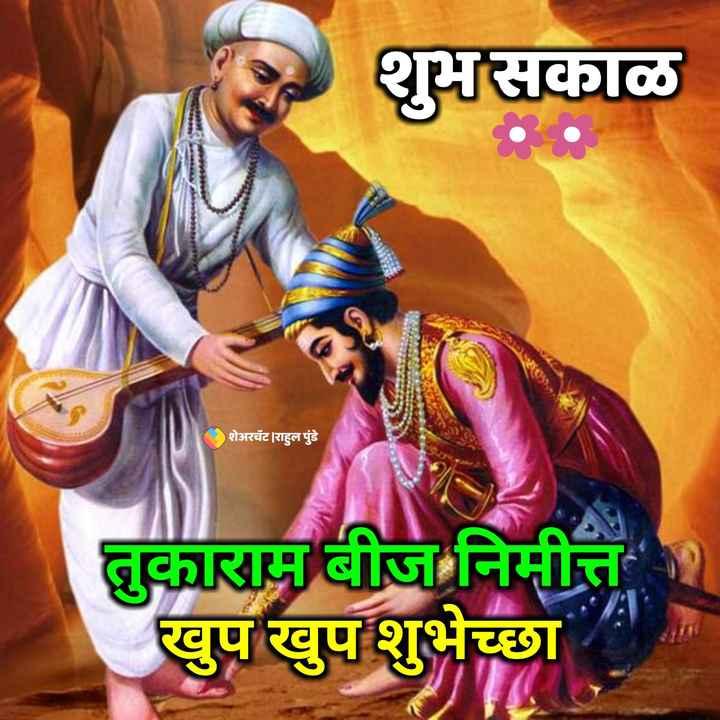 ✨शुक्रवार - शुभसकाळ ( शेअरचॅट । राहुल पुंडे हृम बीज निमीत्त खुप खुप शुभेच्छा - ShareChat
