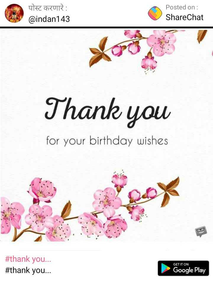 ✨शुक्रवार - पोस्ट करणारे : @ indan143 Posted on : ShareChat Thank you for your birthday wishes # thank you . . . # thank you . . . GET IT ON Google Play - ShareChat