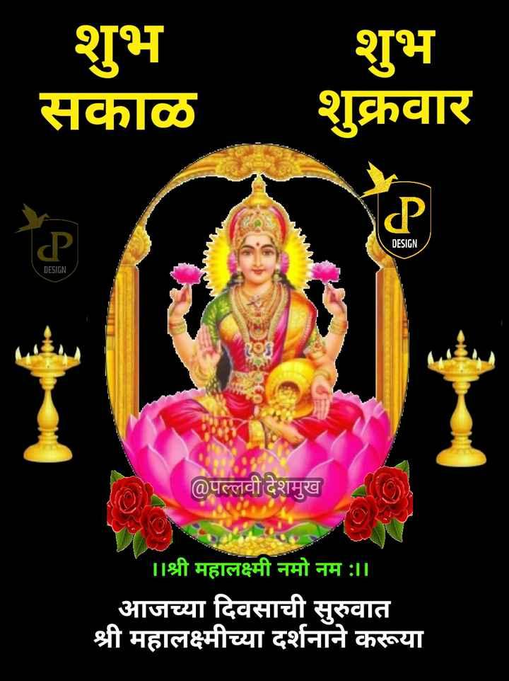 ✨शुक्रवार - शुभ सकाळ મ शुक्रवार DESIGN DESIGN @ पल्लवी देशमुखला ॥ श्री महालक्ष्मी नमो नम : II आजच्या दिवसाची सुरुवात श्री महालक्ष्मीच्या दर्शनाने करूया - ShareChat