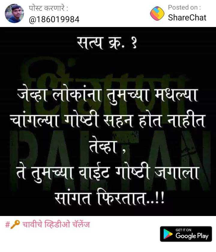 ✨शुक्रवार - पोस्ट करणारे : @ 186019984 Posted on : ShareChat सत्य क्र . १ जेव्हा लोकांना तुमच्या मधल्या चांगल्या गोष्टी सहन होत नाहीत तेव्हा , ते तुमच्या वाईट गोष्टी जगाला सांगत फिरतात . . ! ! # P चावीचे व्हिडीओ चॅलेंज GET IT ON Google Play - ShareChat