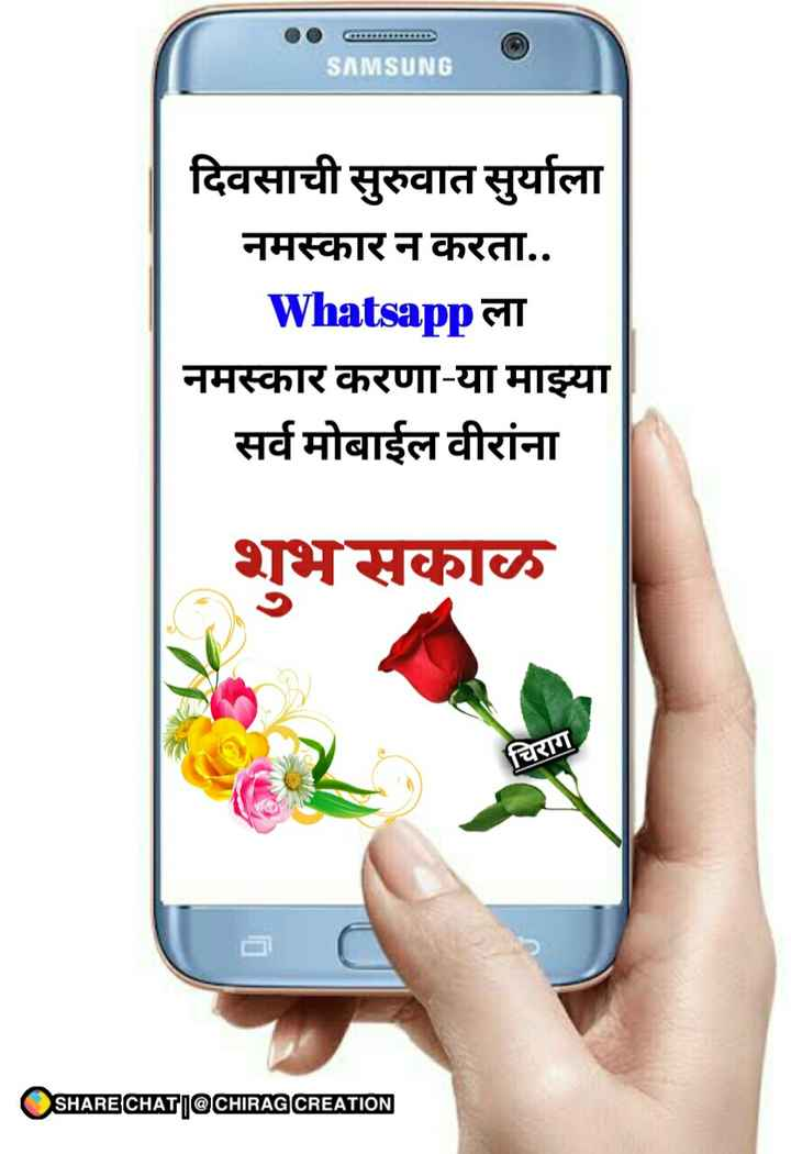 ✨शुक्रवार - SAMSUNG दिवसाची सुरुवात सुर्याला | नमस्कार न करता . . Whatsapp at नमस्कार करणा - या माझ्या सर्व मोबाईल वीरांना भसगळ चिराग SHARECHAT | QCHIRAG CREATION - ShareChat