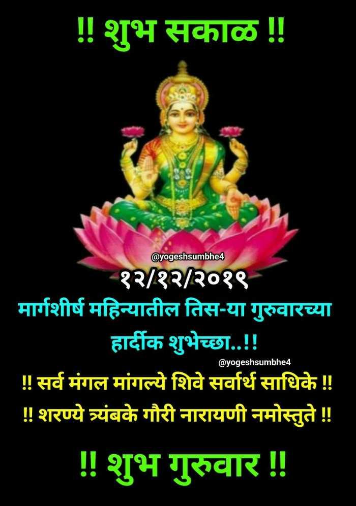 ✨शुभ गुरुवार - ! ! शुभ सकाळ ! ! @ yogeshsumbhe4 - १२ / १२ / २०१९ मार्गशीर्ष महिन्यातील तिस - या गुरुवारच्या हार्दीक शुभेच्छा . . ! ! ! ! सर्व मंगल मांगल्ये शिवे सर्वार्थ साधिके ! ! ! ! शरण्ये त्र्यंबके गौरी नारायणी नमोस्तुते ! ! @ yogeshsumbhe4 ! ! शुभ गुरुवार ! ! - ShareChat