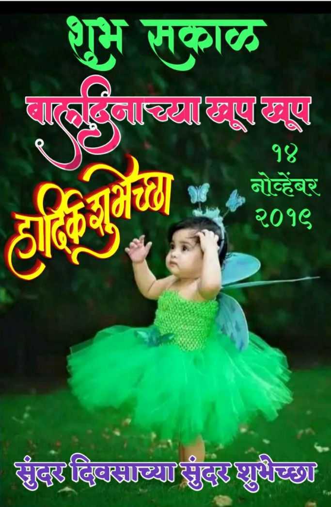 ✨शुभ गुरुवार - _ शुभ सकाळ पालनाच्याखुप खुप १४ नोव्हेंबर ૨૦૧૭ सुंदर दिवसाच्या सुंदरशुच्छिा - ShareChat