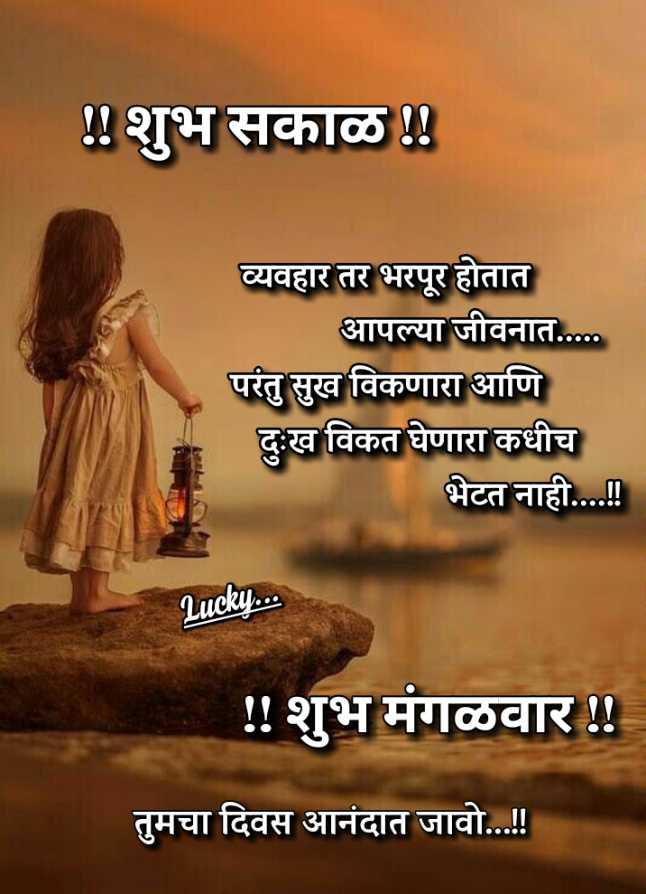 ✨शुभ मंगळवार - ! ! शुभ सकाळ ! ! व्यवहार तर भरपूर होतात आपल्या जीवनात . . . परंतु सुख विकणारा आणि दुःख विकत घेणारा कधीच भेटत नाही . . . . ! ! Lucky . . . ! ! शुभ मंगळवार ! ! तुमचा दिवस आनंदात जावो . . . ! ! - ShareChat