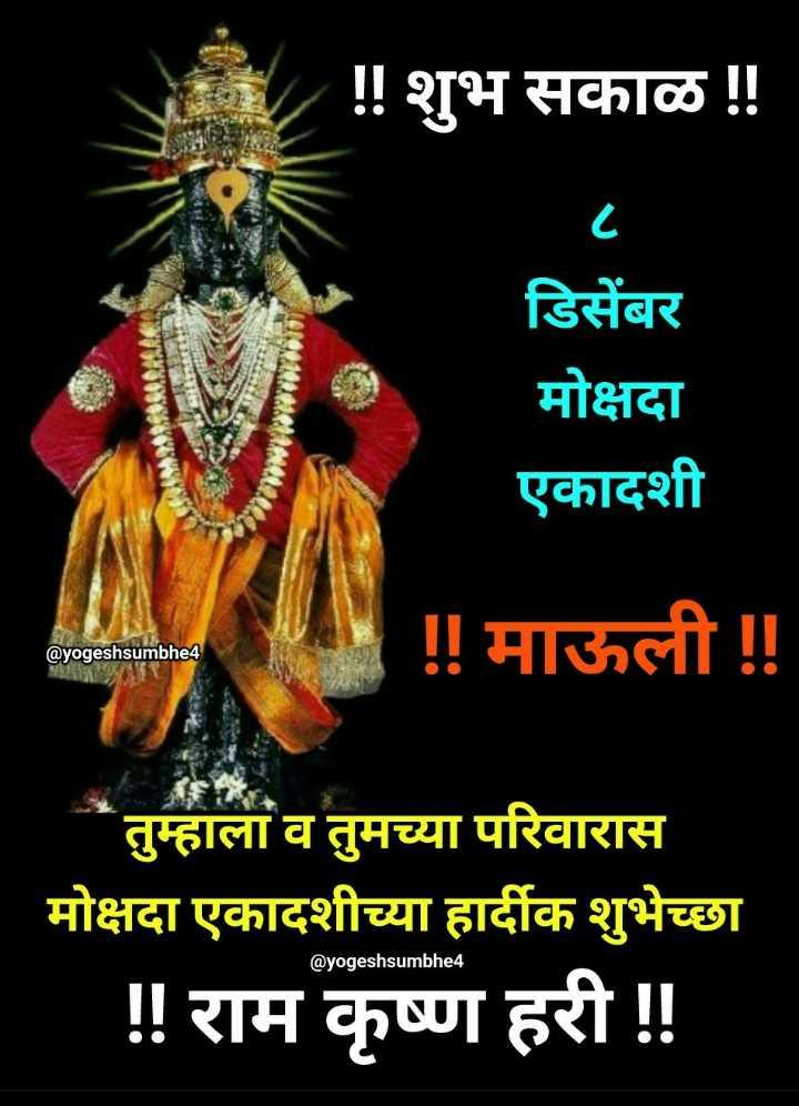 ✨शुभ रविवार - V ! ! शुभ सकाळ ! ! डिसेंबर मोक्षदा एकादशी @ yogeshsumbhe4 ! ! माऊली ! ! तुम्हाला व तुमच्या परिवारास मोक्षदा एकादशीच्या हार्दीक शुभेच्छा ! ! राम कृष्ण हरी ! ! @ yogeshsumbhe4 - ShareChat