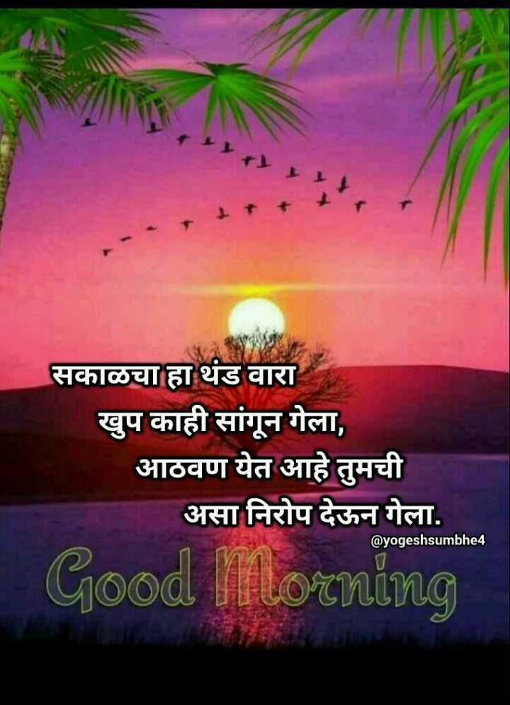 ✨शुभ सोमवार - सकाळचा हा थंड वारा खुप काही सांगून गेला , आठवण येत आहे तुमची असा निरोप देऊन गेला . . @ yogeshsumbhe4 Good Morning - ShareChat