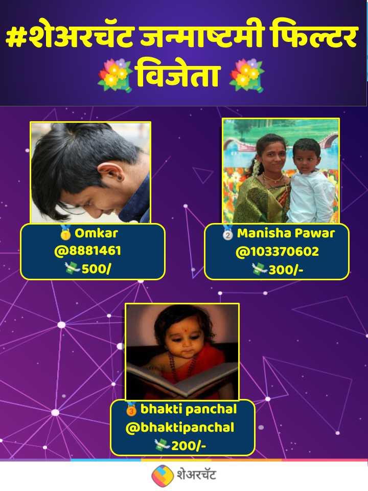 ✨ शेअरचॅट जन्माष्टमी फिल्टर व्हिडीओ - # शेअरचॅट जन्माष्टमी फिल्टर * विजेता Omkar @ 8881461 R - 500 / © Manisha Pawar @ 103370602 8 - 300 / e bhakti panchal @ bhaktipanchal S - 200 / शेअरचॅट - ShareChat