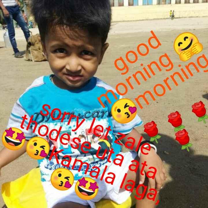 ✨सोमवार - Sorty let zale thodeseua ata Kamala la ja good morning sco morning - ShareChat