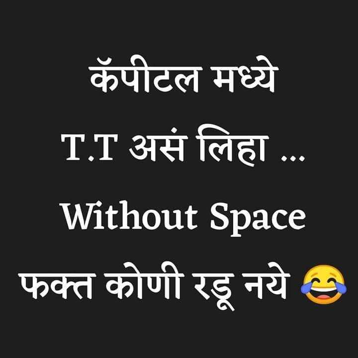 ✨सोमवार - कॅपीटल मध्ये T . T असं लिहा . . . Without Space फक्त कोणी रडू नये - ShareChat