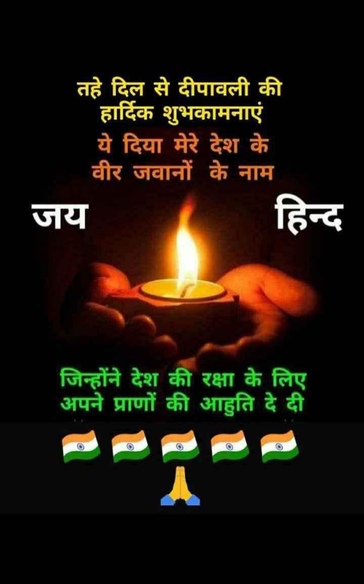 ✨ स्वदेशी दिवाली - तहे दिल से दीपावली की हार्दिक शुभकामनाएं ये दिया मेरे देश के वीर जवानों के नाम जय हिन्द जिन्होंने देश की रक्षा के लिए अपने प्राणों की आहुति दे दी - ShareChat