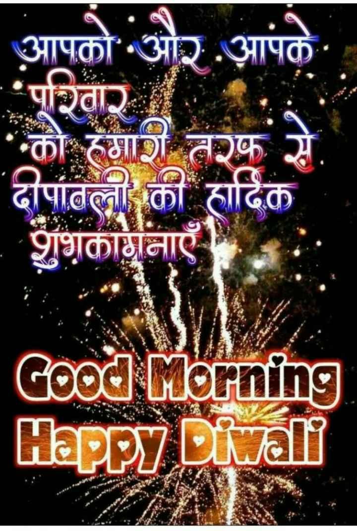 ✨ स्वदेशी दिवाली - आपको और आपके - ' परिवार को हमारी तरफ से दीपावली की हार्दिक शुभकामनाएँ Good Morning Happy Diwali - ShareChat