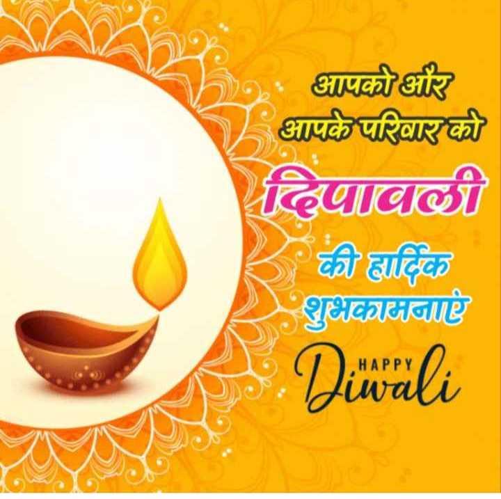 ✨💡✨happy diwali✨💡✨ - आपको और । आपके परिवार को दिपावली की हार्दिक शुभकामनाएं Diwali HAPPY - ShareChat