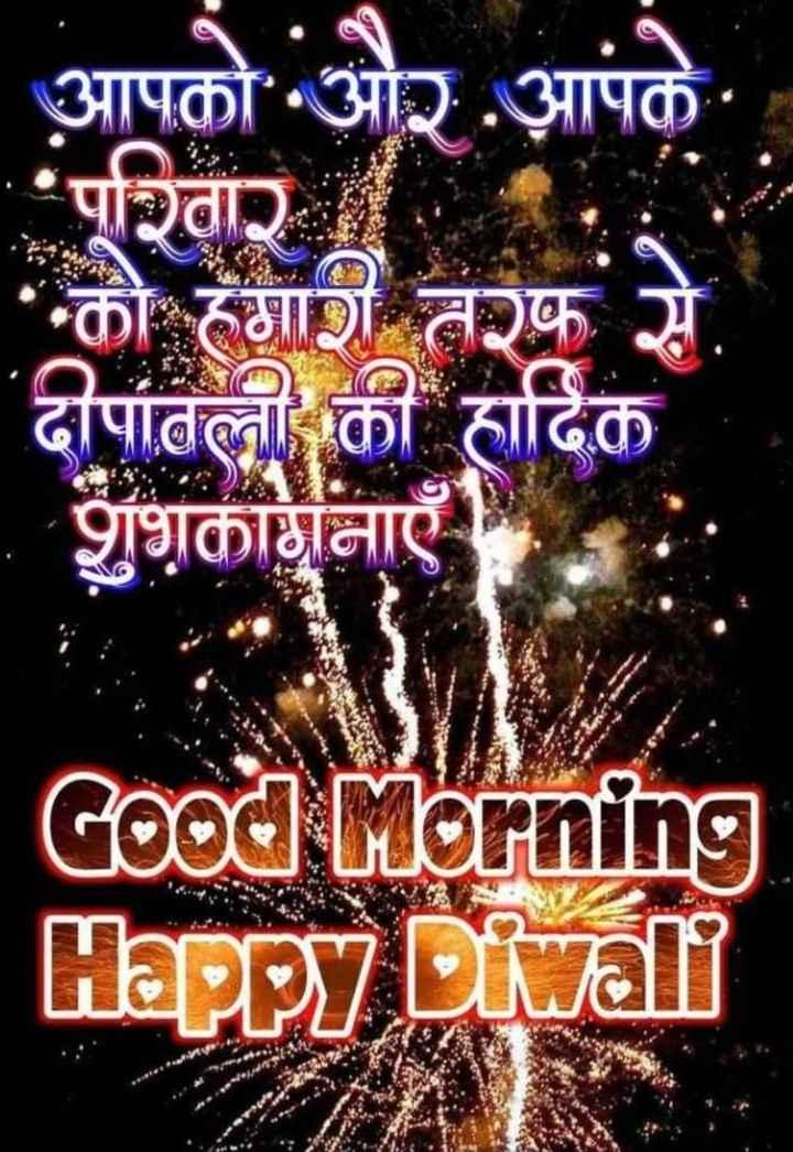 ✨💡✨happy diwali✨💡✨ - आपको आर . आपके परिवार को हमारी तरफ से दापतिल्ली की हार्दिक शुशकामनाएँ Good Morning Happy Diwali - ShareChat